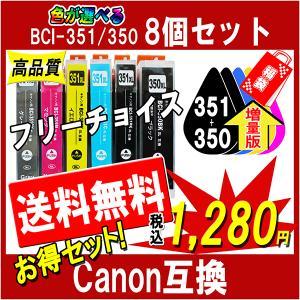 Canon キャノン BCI-351XL 350XLシリーズ 対応 互換インクカートリッジ 増量版 ...