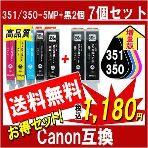 Canon キャノン 増量版 BCI-351XL+350XL/5MP+350XL/2個 計7個 互換インクカートリッジ ICチップ付 残量表示あり|cocode-ink