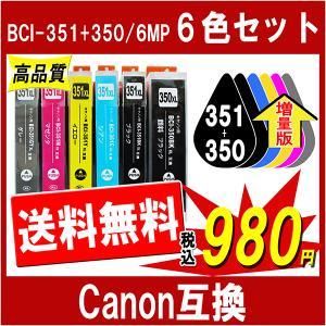 Canon キャノン BCI-351XL+350XL/6MP 351XL 350XL 対応 互換インクカートリッジ 増量版 6色セット 残量表示あり ICチップ付き|cocode-ink