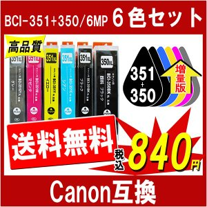 Canon キャノン BCI-351XL+350XL/6MP...