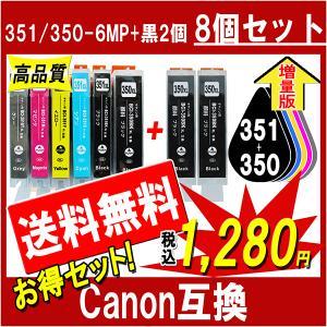 Canon キャノン 増量版 BCI-351XL+350XL/6MP+350XL/2個 計8個 対応 互換インクカートリッジ ICチップ付 残量表示あり|cocode-ink