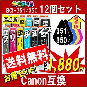 Canon キャノン BCI-351XL 350XLシリーズ 対応 互換インク 増量タイプ 必要な色が自由に選べる 12個セット ICチップ付|cocode-ink