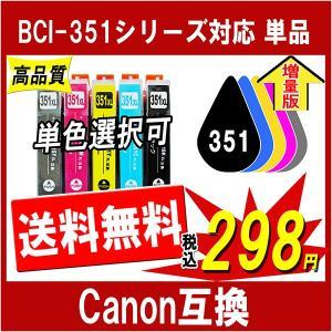 Canon キャノン BCI-351XLシリーズ対応 互換インク 単品販売 色選択可能 増量版 残量表示あり ICチップ付|cocode-ink