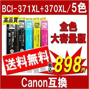 キヤノン プリンターインク BCI-371XL+370XL/5MP 対応 互換インク 大容量版 5色セット ICチップ付き|cocode-ink