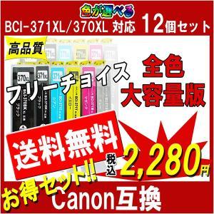 キャノン プリンターインク BCI-371XL+370XL シリーズ 対応 互換インク 大容量版 必要な色が自由に選べる12個セット ICチップ付|cocode-ink