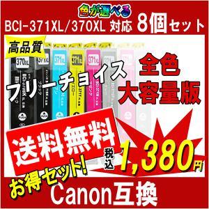 Canon キャノン BCI-371XL+370XLシリーズ対応 増量版 必要な色が自由に選べる8個セット 互換インクカートリッジ ICチップ付き 残量表示あり|cocode-ink