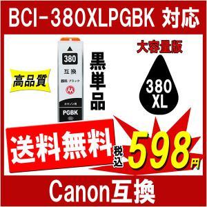 キャノン プリンターインク BCI-380 380XLPGBK 対応 互換インク 大容量版 顔料タイプ 単品販売 ICチップ付|cocode-ink