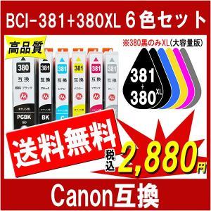 キャノン プリンターインク BCI-381+380XL/6MP 381 380 対応 互換インク 6色セット 380は大容量版 ICチップ付き|cocode-ink