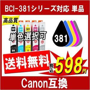 キャノン プリンターインク BCI-381シリーズ対応 互換インク 単品販売 色選択可能 ICチップ付|cocode-ink