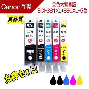 キャノン BCI-381XL+380XL/5MP 対応 互換インク 全色大容量版 5色セット ICチップ付き プリンターインク|cocode-ink