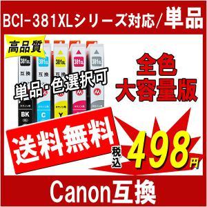 キャノン プリンターインク BCI-381XLシリーズ 対応 互換インク 全色大容量版 単品販売 色選択可能 ICチップ付|cocode-ink