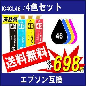 EPSON エプソン IC4CL46 4色セット IC46系対応 互換インク ICチップ付 残量表示あり