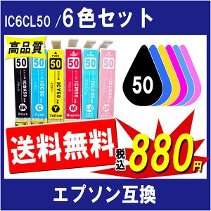 EPSON エプソン IC6CL50 6色セット IC50系に対応 互換インク ICチップ付 残量表示あり|cocode-ink