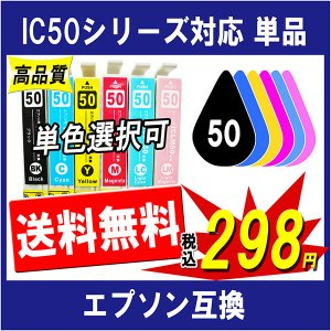 EPSON エプソン IC6CL50 IC50系 対応 互換インク 単品販売 色選択可能 残量表示あり ICチップ付|cocode-ink