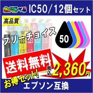 EPSON エプソン IC6CL50 IC50系 対応 互換インク 色が自由に選べる12個セット ICチップ付 残量表示あり