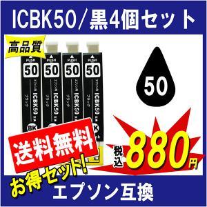 EPSON エプソン ICBK50 対応 互換インク お得 黒4個セット ICチップ付 残量表示あり|cocode-ink