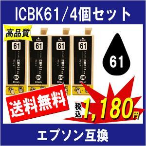 EPSON エプソン ICBK61 対応 互換インク お得 黒4個セット ICチップ付 残量表示あり|cocode-ink