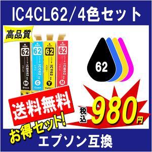 EPSON エプソン IC4CL62 4色セット 対応 互換インク ICチップ付 残量表示あり|cocode-ink