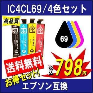 EPSON エプソン IC4CL69 4色セット 対応 互換インク 黒は増量タイプ ICチップ付 残量表示あり|cocode-ink