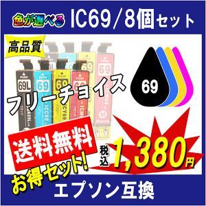 EPSON エプソン IC4CL69 IC69シリーズ対応 互換インク 色が自由に選べる8個セット 黒は増量タイプ ICチップ付 残量表示あり|cocode-ink