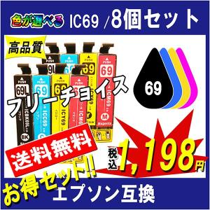 EPSON エプソン IC4CL69 IC69シリーズ対応 互換インク 色が自由に選べる8個セット ICチップ付 残量表示あり|cocode-ink