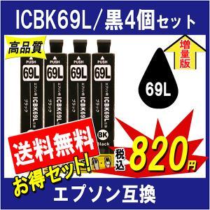 EPSON エプソン ICBK69L 対応 互換インク 増量版 お得 黒4個セット ICチップ付 残量表示あり|cocode-ink
