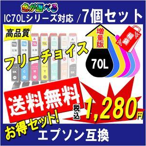 EPSON エプソン IC6CL70L IC70Lシリーズ対応 互換インク 増量版 ICチップ付 残量表示あり 必要な色が自由に選べるインク福袋(7個入)|cocode-ink