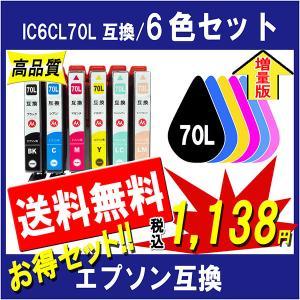 EPSON エプソン IC70 IC70L IC6CL70L シリーズ 対応 互換インク 6色セット 全色増量タイプ ICチップ付 残量表示あり