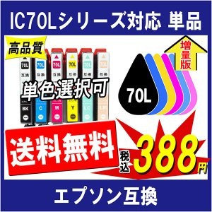 EPSON エプソン IC6CL70L IC70L系 対応 互換インク 単品販売 増量版 色選択可能 残量表示あり ICチップ付|cocode-ink