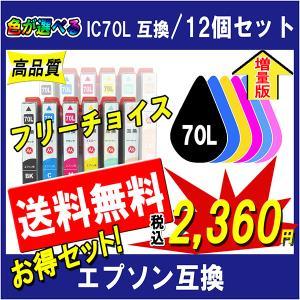 EPSON エプソン IC70 IC70L IC6CL70Lシリーズ 対応 互換インク 色が自由に選べる12個セット 増量タイプ ICチップ付|cocode-ink