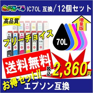 EPSON エプソン IC70 IC6CL70Lシリーズ対応 互換インク 色が自由に選べる12個セット 増量タイプ ICチップ付 残量表示あり◆人気商品 年賀状作成にオススメ|cocode-ink