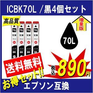 EPSON エプソン IC70L系 ICBK70L 互換インク お得 黒4個セット 増量タイプ  ICチップ付 残量表示あり|cocode-ink