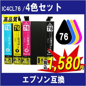 EPSON エプソン IC4CL76 対応 4色セット 互換インク ICチップ付 残量表示あり|cocode-ink