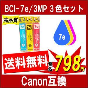 Canon キャノン BCI-7e-3MP/3色セット 互換インクセット インクカートリッジ ICチップ付