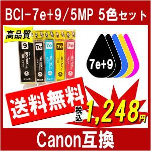Canon キャノン BCI-7e/9-5MP 5色セット 互換インクカートリッジ ICチップ付 残量表示可能|cocode-ink