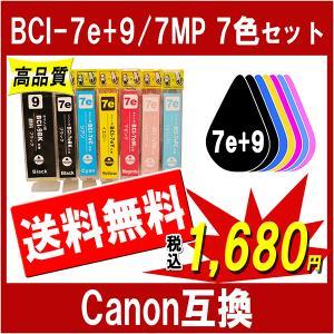 Canon キャノン BCI-7e/9-7MP 7色セット 互換インクカートリッジ ICチップ付 残量表示可能