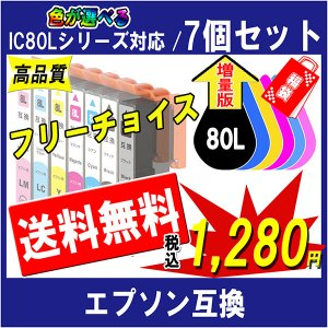 EPSON エプソン IC6CL80L IC80Lシリーズ対応 互換インク 増量版 ICチップ付 残量表示あり 必要な色が自由に選べるインク福袋(6個入)|cocode-ink