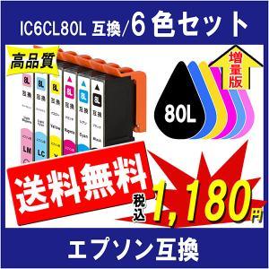 EPSON エプソン IC80 IC6CL80L シリーズ対応 互換インクカートリッジ 6色セット 全色増量タイプ ICチップ付 残量表示あり|cocode-ink