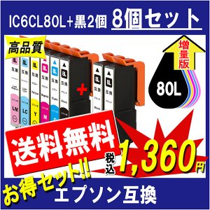 EPSON エプソン IC80 IC6CL80L シリーズ対応 互換インクカートリッジ 6色+黒2個のお得セット 全色増量タイプ ICチップ付 残量表示あり|cocode-ink