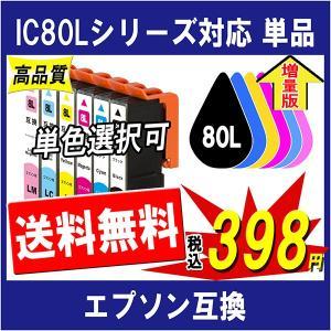 EPSON エプソン IC6CL80L IC80L系 対応 互換インク 単品販売 増量版 色選択可能 残量表示あり ICチップ付|cocode-ink