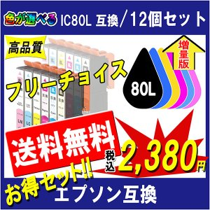 EPSON エプソン IC80/IC80Lシリーズ 対応 互換インクカートリッジ 色が自由に選べる12個セット 増量タイプ  ICチップ付き ◆当店人気商品 年賀状作成にオススメ