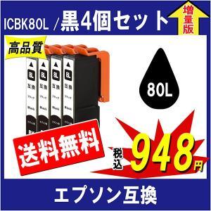 EPSON エプソン ICBK80 ICBK80Lシリーズ 対応 互換インクカートリッジ 黒4個セット 増量タイプ  ICチップ付き 残量表示あり|cocode-ink