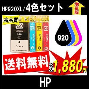 HP互換 920XL-4色マルチパック 全色増量タイプ ICチップ付 残量表示あり 新機種対応 cocode-ink