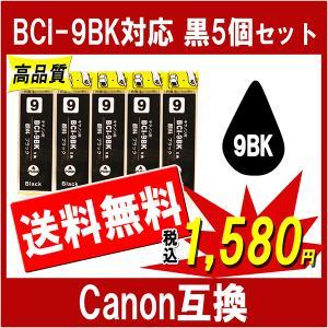 Canon キャノン  BCI-9BK 対応 黒5個セット 互換インクカートリッジ ICチップ付 残量表示可能
