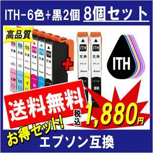 ITH-6CL (イチョウ) 互換インク 6色+黒2個セット エプソン プリンターインク ith-6cl  ITH-BK ITH-C ITH-Y ITH-M ITH-LC ITH-LM 対応 ICチップ付|cocode-ink