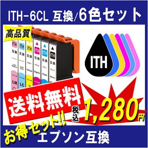 ITH-6CL (イチョウ) 互換インク 6色セット エプソン プリンターインク ith-6cl ITH-BK ITH-C ITH-Y ITH-M ITH-LC ITH-LM 対応 ICチップ付|cocode-ink