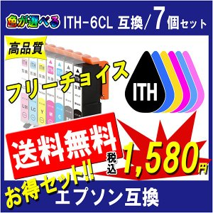 EPSON エプソン ITH-6CL ITH-BK ITH-C ITH-Y ITH-M ITH-LC ITH-LM 対応 互換インク 色が自由に選べる7個セット ICチップ付|cocode-ink