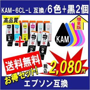 EPSON エプソン KAM-6CL-L KAM-L (カメ) シリーズ 対応 互換インク 6色+黒2個のお得セット 全色増量タイプ ICチップ付|cocode-ink