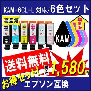 EPSON エプソン KAM (カメ) シリーズ KAM-6CL-L 対応 互換インク (KAM-6CLの増量版) 6色セット ICチップ付|cocode-ink