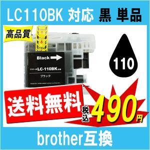 Brother ブラザー LC110BK 黒 ブラック 単品販売 最新機種対応 互換インクカートリッジ ICチップ付 残量表示あり|cocode-ink